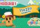 ニンテンドー、iOS版「どうぶつの森 ポケットキャンプ」を11月22日(水)に配信開始!
