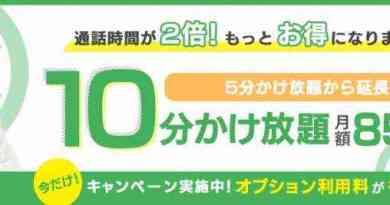 DMM mobile、10分かけ放題初月無料キャンペーン開始:かけ放題オプションが初月無料に!