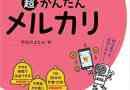 【Amazon Kindle本セール】【50%OFF】全点対象 翔泳社フェア(2/21まで)