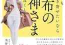 【Amazon Kindle本セール】Kindle本月替わりセール(2018年7月)