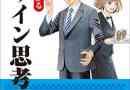 【Amazon Kindle本セール】 小学館 書籍・雑誌30%OFFセール(11/29まで)