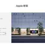 Apple、「Apple Store」の公式ページで年末年始の営業時間変更をアナウンス!