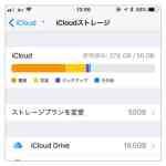 iCloudストレージの「その他」使用容量の中身が明らかに!