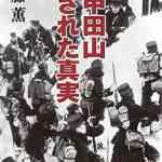 本日(2019年4月6日)のKindle日替わりセール、「八甲田山 消された真実」ほか計3冊