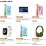 【Amazonタイムセール祭り】iPad・Beats・MacBook・Apple製品のお買い得セール開催中(4/23まで)