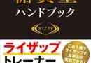 【Amazon Kindle本セール】「世界一やせるスクワット」ほかボディメイク&ライザップ関連本フェア(5/30まで)