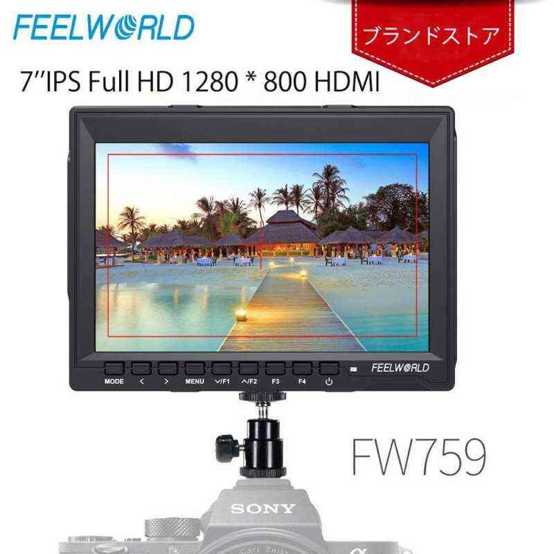 d2ce4244ae882c 【ガジェット】Amazon タイムセール:モバイル林檎セレクト (2019年5月23日)「FEELWORLD FW759 Full HD  ビデオモニター1280 x 800 IPS HDMI オンカメラフィールド ...