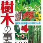 本日(2019年5月3日)のKindle日替わりセール、「葉・花・実・樹皮でひける 樹木の事典600種 [たのしい園芸] 」ほか計3冊