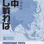 【Amazon Kindle本セール】【40%ポイント還元】文春の翻訳本・政治経済編 (6/27まで)