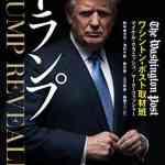 【Amazon Kindle本セール】文春の翻訳本・政治経済編 (6/27まで)