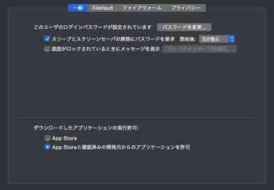macOSの「ゲートキーパー」の脆弱性がアドウェア企業に悪用される!