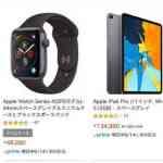 Amazon、「Apple Watch Series 4 GPS iPad Wi-Fi iPad Pro Wi-Fi」のお買い得セールを実施中