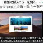 サポート動画「Macの画面をビデオに収録する方法」