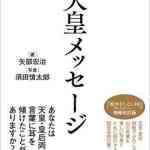 【Kindle本セール】 学習まんがスペシャル『平成の天皇』配信記念 (8/1まで)
