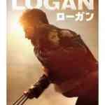 iTunes Storeの「今週の映画」、「ローガン (字幕/吹替)」レンタル特別価格100円