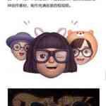 さすが!中華スマホのXiaomi、Appleの「Memoji(ミー文字)」のコピー「Mimoji」の宣伝にAppleの広告動画を使用!