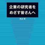 【Kindle本セール】近代科学社 創立60周年記念フェア (8/29まで)