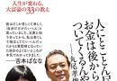 【Kindle本セール】幻冬舎 電本フェス・最大70%OFF(9/26まで)