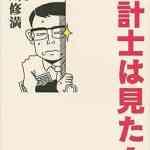 本日(2019年10月22日)のKindle日替わりセール、「会計士は見た! (文春e-book) 」ほか計3冊