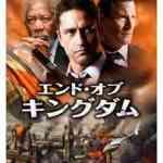 iTunes Storeの「今週の映画」、「エンド・オブ・キングダム (字幕版)」レンタル特別価格100円