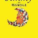 本日(2020年2月21日)のKindle日替わりセール、「Jimmy (文春文庫) 」ほか計3冊