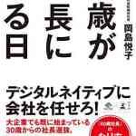 本日(2020年2月6日)のKindle日替わりセール、「40歳が社長になる日 (NewsPicks Book)」ほか計3冊