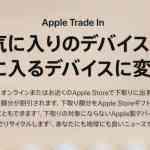 Apple、iPad Proの下取り額を大幅に増額!