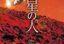 【Kindle本セール】春のハヤカワ電子書籍祭(4/13まで)