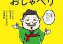 Kindle月替わりセール(4月)