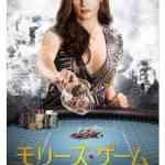 iTunes Storeの「今週の映画」(令和2年4月8日〜)は、「モリーズ・ゲーム (字幕/吹替)」レンタル特別価格102円