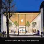 Apple、江南地区にある韓国唯一のApple Store カロスキルを再開!
