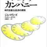 【Kindle本セール】【最大50%OFF】Kindle本 ビジネス書キャンペーン(6月11日まで)