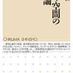 本日(2020年6月15日)のKindle日替わりセール、「ひとり空間の都市論 (ちくま新書) 」ほか計3冊