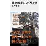 【Kindle本セール】【夏☆電書2020】講談社のおもしろくて、ためになる本から雑誌まで(7/9まで)