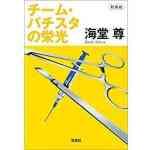 【Kindle本セール】海堂尊 新刊発売記念フェア(7/31まで)