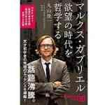 本日(2020年7月7日)のKindle日替わりセール、「マルクス・ガブリエル 欲望の時代を哲学する (NHK出版新書) Kindle版」ほか計3冊