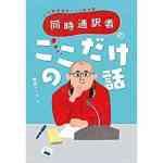 本日(2020年7月14日)のKindle日替わりセール、「同時通訳者のここだけの話ープロ通訳者のノート術公開ー Kindle版」ほか計3冊
