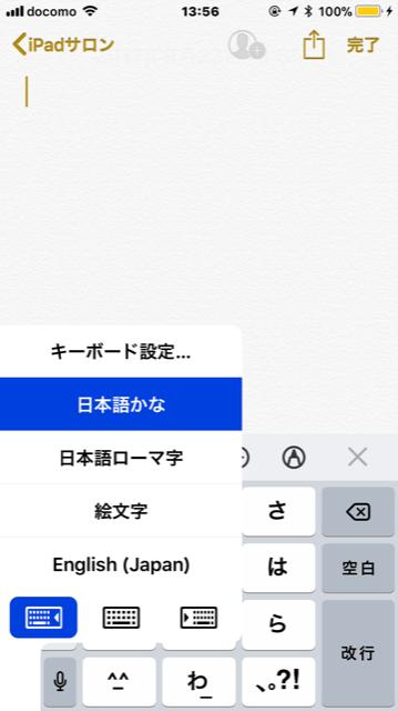 iOS 11 キーボードに右寄せ・左寄せ(片手操作モード)が登場しました。