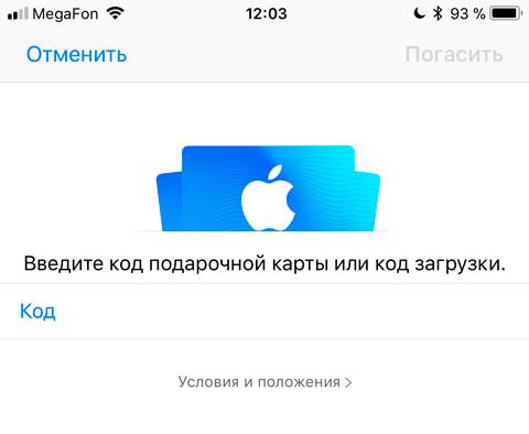 Kartu Hadiah Apple Cara Mendapatkan App Store Kartu Hadiah Secara Gratis Apa Itu Kode Promosi