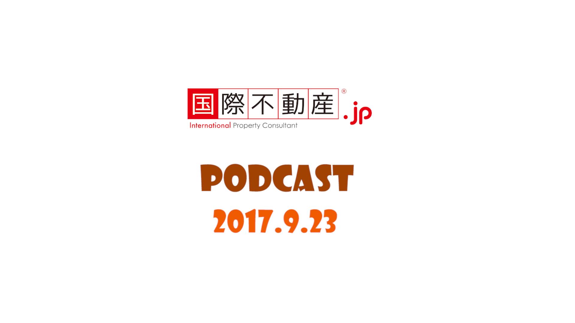 Podcast 収録風景(2017.9.23)
