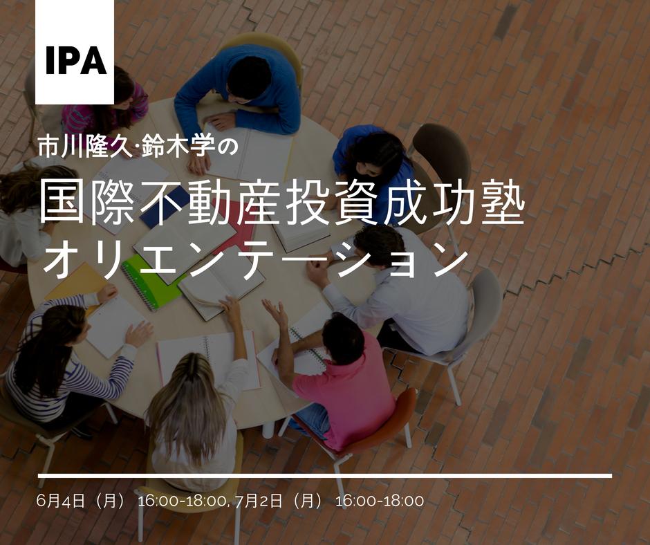 「市川隆久・鈴木学の国際不動産投資成功塾」 オリエンテーション