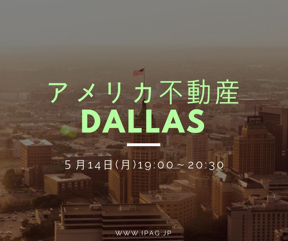 5/14 19:00~20:30  テキサス州ダラス特選節税物件セミナー@東京