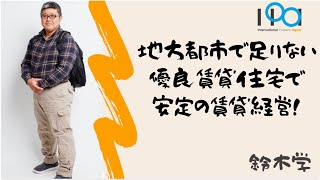 【IPAチャンネル】(鈴木vol.31)地方都市で足りない優良賃貸住宅