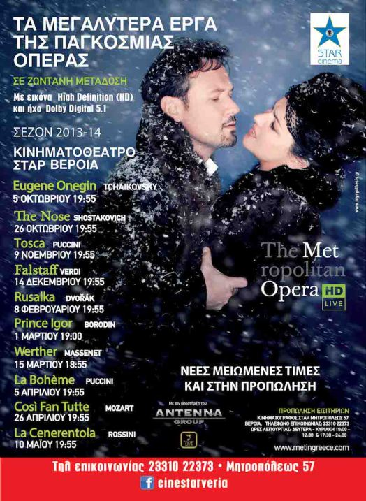 Anna Netrebko as Tatiana and Mariusz Kwiecien as Onegin in Tchaikovsky's Eugene Onegin at  the Metropolitan Opera, 2013-14 Season