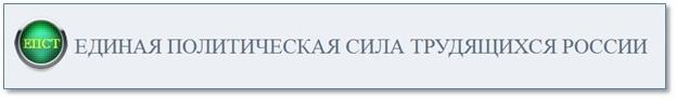 ЕПСТ России