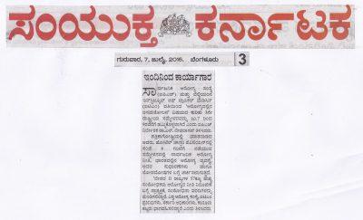Samyuktha Karnataka - pre-event coverage