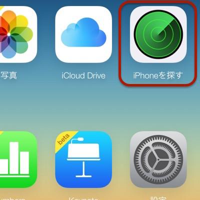 PC iCloud iPhoneを探す