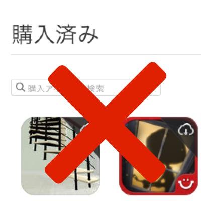 iPhoneアプリの購入履歴が完全削除できない時の対処法!