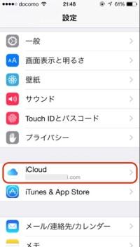 設定画面 iCloud2