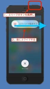 iPhone 再起動